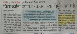 Lokmat News Network
