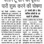 Uttar Bharat live