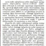 Tamil Anjal