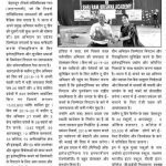 Bharat Vichar